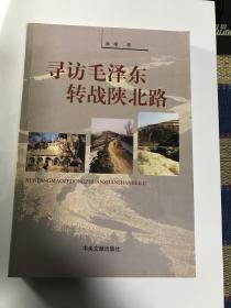 寻访毛泽东转战陕北路