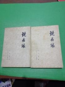 镜花缘(繁体竖排,平装上下2册全。人民文学社1955年一版79年四印)