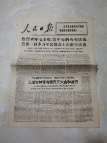 人民日报1976年4月9日(1—8版)