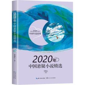 2020年中国悬疑小说精选(2020中国年选系列)