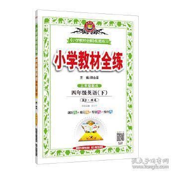 金星教育·小学教材全练:4年级英语(精通)(下)(人教版)