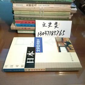 日本文学艺术集粹(书口处有武汉大学教授吴鲁鄂签名。包正版现货)