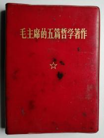 64开 红塑皮本:毛主席的五篇哲学著作
