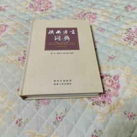 陕西方言词典(熊西平曹文莉签名本无印请看清图片在下单)