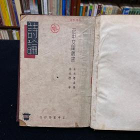 民国版:正中文学丛书《诗论》朱光潜著,正中书局民国三十七年三月初版