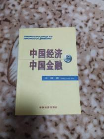 中国经济与中国金融