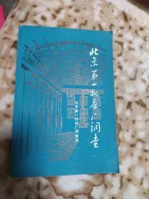 北京第一机床厂调查