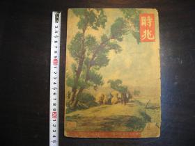 民国三十六年(1947年)基督教杂志:时兆(四十二卷第九期)