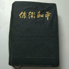 保卫和平(老日记本,空白本)