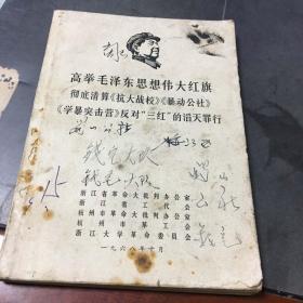 """高举毛泽东思想伟大红旗 彻底清算《抗大战校》《暴动公社》《学暴突击营》反对""""三红""""的滔天罪行"""