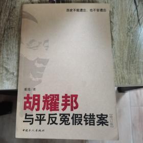 胡耀邦与平反冤假错案(修订版)