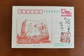 著名作家张孟良先生签名钤印片:九一八邮资明信片。张孟良 (1928~),著名军旅作家,1942年参加革命,1949年开始发表作品,1979年加入中国作家协会。代表作有小说《儿女风尘记》、《血溅津门》等。为表彰其文学成就,在天津静海建有张孟良文学馆。