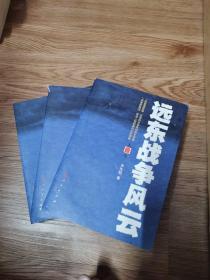 远东战争风云(1——3卷)