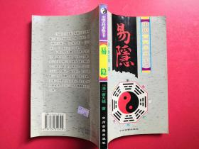 中国古代术数全书 易隐