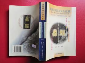 易经64卦384爻故事(下)
