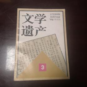 《文学遗产》杂志9册(1994年1.2.3期,1995年1.2.3.4.5.6期)