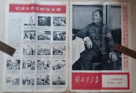 1967年《解放军画报》第20,21期(4开,大幅毛像,青海革委成立)