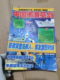现代舰船 中国南海亮剑 总第476期