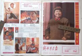 1967年《解放军画报》第24,25期(4开,大幅毛像,多林像,国庆观礼)