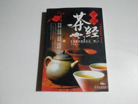 中国茶经(品相见图)