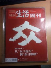 三联生活周刊 邮发代号82-20 2012.12.31 我们的2012