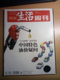 三联生活周刊 邮发代号82-20 2012.4.2 中国特色油价疑问