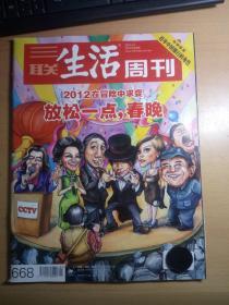 三联生活周刊 邮发代号82-20 2012.2.6 放松一点,春晚