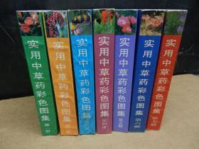 实用中草药彩色图集(1-7册)
