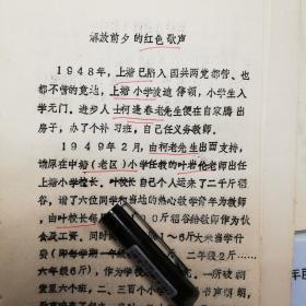 温州市、叶仲常、油印稿4顺:永嘉县的红色歌声、1948年、上塘、中塘小学、叶岩伦、柯逢春、潘祥出、柯训言、叶春海、