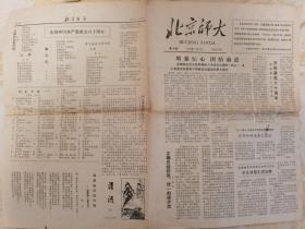 1981年—北京师大校报
