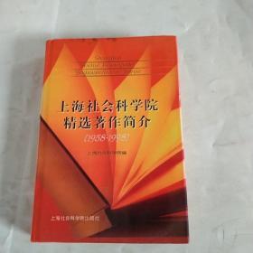 上海社会科学院精选著作简介:1958-1998
