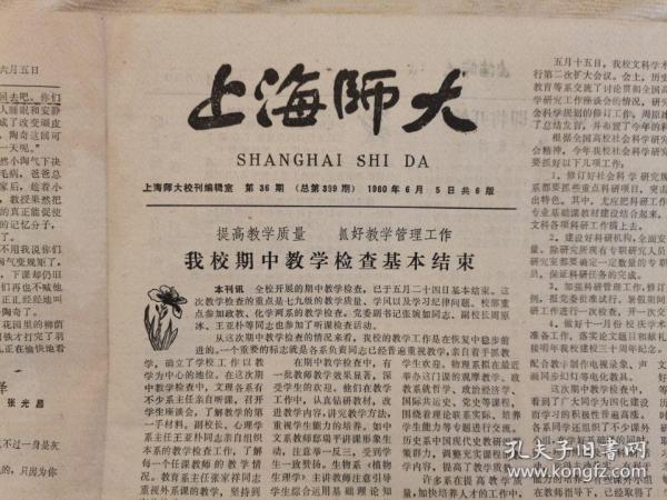 1980年—上海师大校报