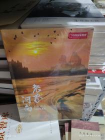 08   中国国家地理 老家河南 特辑 (16开  未拆封 特价