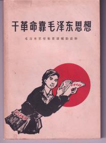 干革命靠毛泽东思想