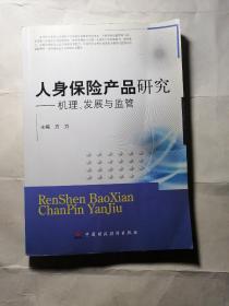 人身保险产品研究:机理、发展与监管