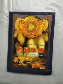 世纪珍藏 世界百国钱币护照【硬币珍藏册 完整1册】