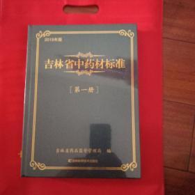 吉林省中药材标准(第一册)