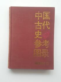 中国古代史参考图录:明朝时期
