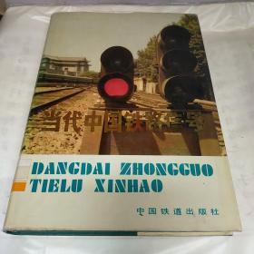 当代中国铁路信号(1983-1990)