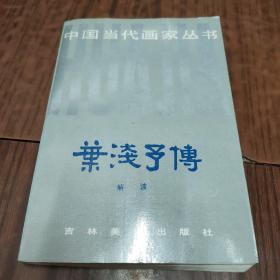 中国当代画家丛书—叶浅予传(2-4)