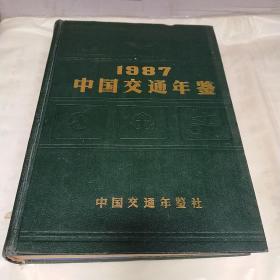 中国交通年鉴(1987)