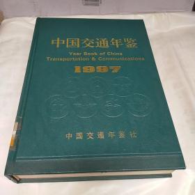 中国交通年鉴(1997)