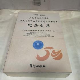 广东省社会科学院历史与孙中山研究所建所50周年纪念文集