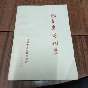 毛主席诗词选讲(2-4)