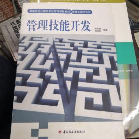 高等学校心理学专业应用课程教材·管理心理学系列:管理技能开发