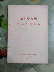 工业学大庆:学习资料汇编(一)(内有林副主席指示等,语录多)