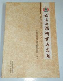 正版 云南白药研究与应用  9787541686474