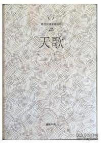 【正版】现代汉语史诗丛刊 全29册