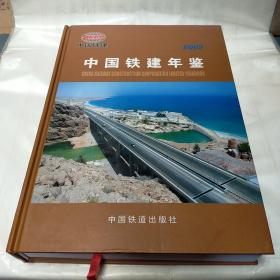 中国铁建年鉴(2009)