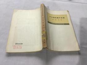 十七世纪俄中关系第二卷第二册